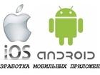 Скачать бесплатно foto  Создание мобильных приложений, 38896267 в Пушкино