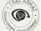Уникальное изображение  Оптика «Глаз-Алмаз» 38899022 в Санкт-Петербурге