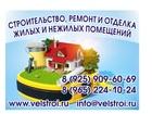 Скачать изображение  Предоставляем услуги строительства: любые отделочные и строительные виды работ 38908768 в Рузе
