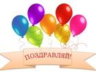 Уникальное фотографию  Поздравим с днем рождения 38927490 в Москве