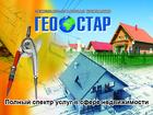 Увидеть изображение  Любые виды кадастровых и геодезических работ 38928943 в Москве
