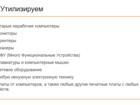Просмотреть foto  Утилизация компьютерной техники, Покупка, продажа электронного лома (плат) 38947606 в Москве