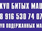 Просмотреть foto Аварийные авто покупка битых машин 38958277 в Москве