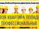 Фото в   Укомплектованная русская бригада отделочников, в Москве 990