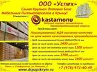 Уникальное foto  МДФ со склада в Симферополе по оптовой цене 38985252 в Симферополь