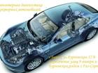Смотреть foto  Диагностика автомобиля в Бирске 38985312 в Бирске
