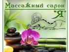 Уникальное фото  Массаж в Тушино 38986113 в Москве