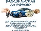 Скачать фотографию Разное Договор купли-продажи, переоформление авто Бабушкинская 38992583 в Москве