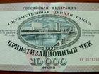 Просмотреть фотографию  Раритет, Приватизационный чек Сбербанка РФ 1992 год, 38998906 в Москве