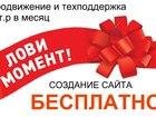 Фотография в   Сделаю сайт для вашей компании, любой сложности, в Москве 0