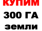 Фото в   Купим 300 га земель промышленного назначения в Москве 0