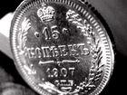 Скачать изображение Коллекционирование Редкая, серебряная монета 15 копеек 1907 год, 39011207 в Москве
