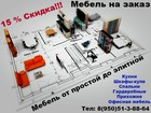 Увидеть изображение  Студия МЕБЕЛИ на заказ Когалым 39035853 в Когалыме