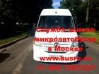 Скачать изображение  Заказ аренда микроавтобуса, 39046012 в Москве