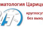 Новое фотографию  Cтоматология 24 39057969 в Москве