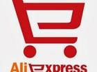 Свежее фото Рекламные и PR-услуги Правильные покупки на AliExpress 39103373 в Москве