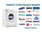 Уникальное фотографию  Ремонт стиральных машин 39104874 в Москве