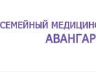 Скачать бесплатно foto  Семейный медицинский центр Авангард 39164665 в Москве