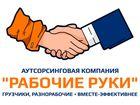 Изображение в   У вас есть потребность в мужских руках на в Омске 180