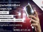 Просмотреть foto  Вокальный кастинг в Москве 27 Мая 39200333 в Москве