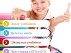 Скачать бесплатно foto Детские книги Интернет-магазин Виртуальная Книга 39237468 в Москве