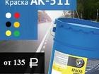 Изображение в   ГК «Кубометр» предлагает купить краску дорожную в Краснодаре 135