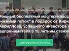 Смотреть фото Продажа домов Бесплатный мастер-класс «Денежный поток» 39336141 в Санкт-Петербурге