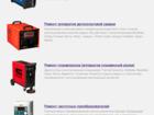 Скачать бесплатно изображение Продажа домов Ремонт сварочного оборудования 39412211 в Москве
