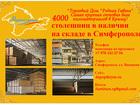 Новое фотографию  Столешницы Кедр оптом в Симферополе 39421023 в Симферополь
