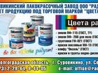 Скачать изображение  Краски, грунтовки, олифы от производителя в ассортименте! 39569034 в Москве
