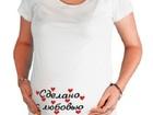 Скачать фотографию Спортивная одежда Футболка для беременных Сделано с любовью 39617993 в Москве