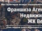 Скачать фото  Франшиза Агентство недвижимости, 39618030 в Санкт-Петербурге