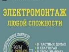 Уникальное изображение  Электромонтаж любой сложности 39647467 в Новосибирске