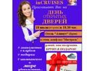 Увидеть фотографию  Все кто любит путешествовать Воронеж 39699270 в Воронеже