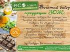 Смотреть изображение  ЭкоЛавка: природные витамины, натуральная еда 39714084 в Ульяновске