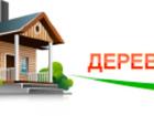 Скачать бесплатно foto  Строительство деревянных домов 39716521 в Москве