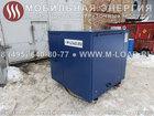 Свежее foto  Нагрузочный агрегат 500 кВт для испытаний и дозагрузки генераторов 39748682 в Москве