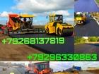 Скачать фото  Асфальтирование Подольск, укладка асфальтовой крошки, строительство дорог, ямочный ремонт 39755647 в Подольске