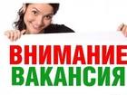 Свежее foto  Срочно требуются сотрудники для работы дома, 39777442 в Тольятти