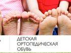 Просмотреть фото Разное Детская ортопедическая обувь в Москве, 39784288 в Москве