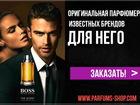 Скачать фото Разное Оригинальная парфюмерия в Москве 39794523 в Москве