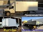 Скачать бесплатно фотографию Грузовые автомобили Производство фургонов, Сделать фургон 39815871 в Воронеже