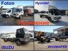 Свежее фото Грузовые автомобили Удлинение Hyundai, Tata, Foton, BAW, Isuzu  39815909 в Воронеже