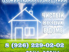 Просмотреть фотографию Разные услуги Дезинфекция квартиры, после смерти (трупа) человека или животного, 39840134 в Москве