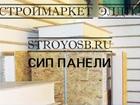 Скачать фотографию Строительные материалы Продам СИП панели из ОСП от производителя в Москве, 39864826 в Москве