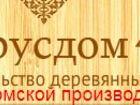 Просмотреть фото Строительство домов Производство и строительство домов из обрезного, профилированного бруса 39899415 в Москве
