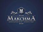 Скачать фотографию  Юридическое Агентство МаксимА 39919525 в Владимире