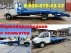 Скачать бесплатно foto Грузовые автомобили Эвакуаторная платформа Газель, Валдай 39933021 в Москве