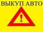 Увидеть фотографию Аварийные авто Выкуп аварийных и подержанных авто в Москве и Подмосковье 39961018 в Москве