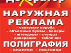 Скачать бесплатно foto  наружная реклама, полиграфия, живопись, графика, дизайн 40012671 в Горячем Ключе